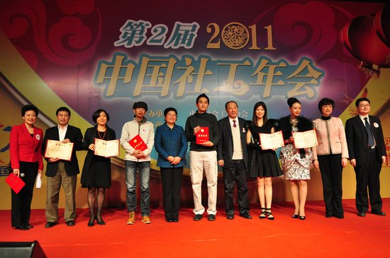 """顾秀莲、崔乃夫领衔2010年度""""中国社工人物"""""""