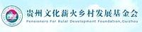 贵州文化薪火乡村发展基金会