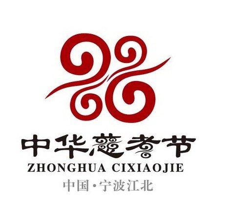中华慈孝节logo从600多件作品中诞生