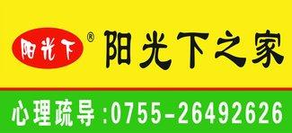 深圳市阳光下之家文化发展中心
