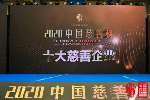 腾讯基金会上榜第十七届中国慈善榜