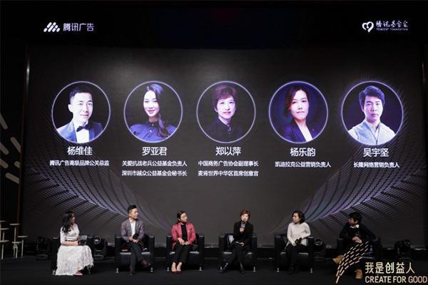 """2018""""我是创益人""""公益广告大赛颁奖典礼在深举行"""