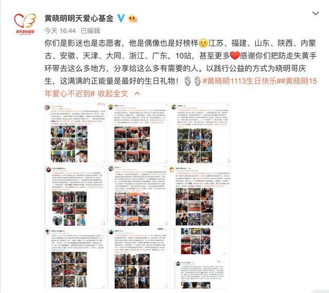 黄晓明践行公益15年,生日获公益界集体祝福