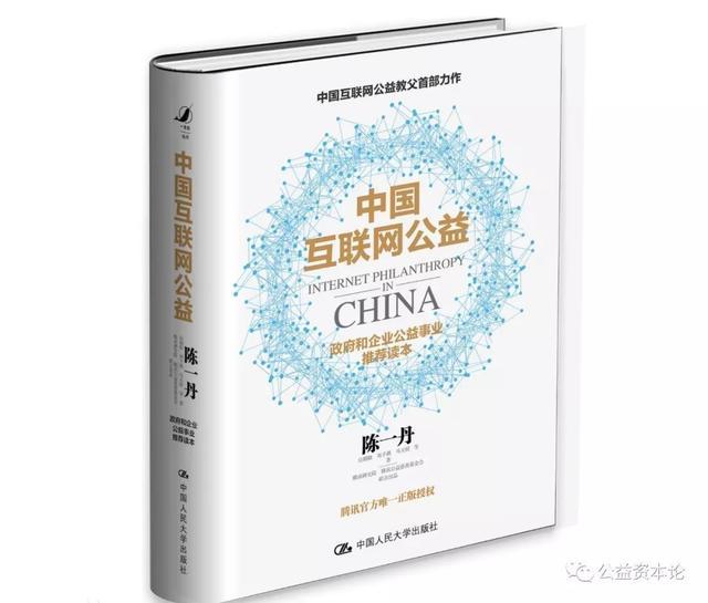 陈一丹:中国互联网公益未来的三大挑战