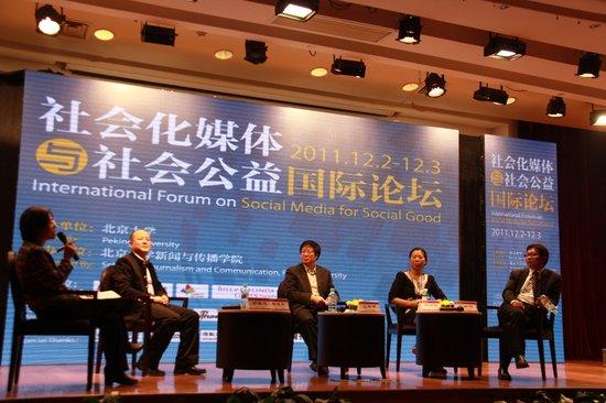 主题讨论3:互联网推动全民公益