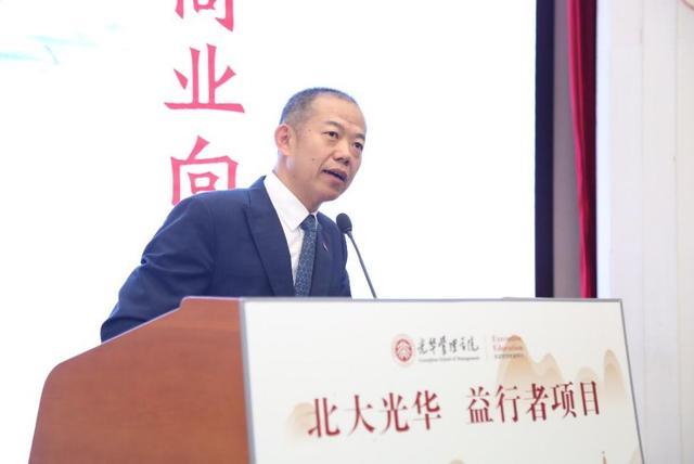 公益向右,商业向左——北大光华管理学院益行者项目在京启动