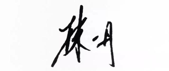 2019腾讯公益发起人陈一丹新年致辞