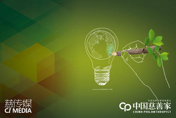 中国慈善家的国际化之路