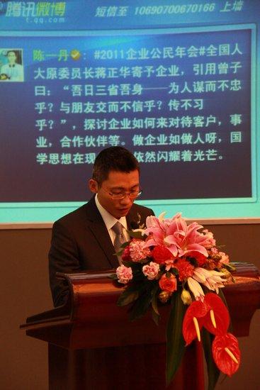 陈一丹当选第三届企业公民委员会副会长