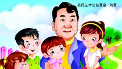 姜昆公益基金等向留守儿童捐赠2万册图书