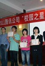 """2011腾讯公司""""校园之星""""巡讲活动"""