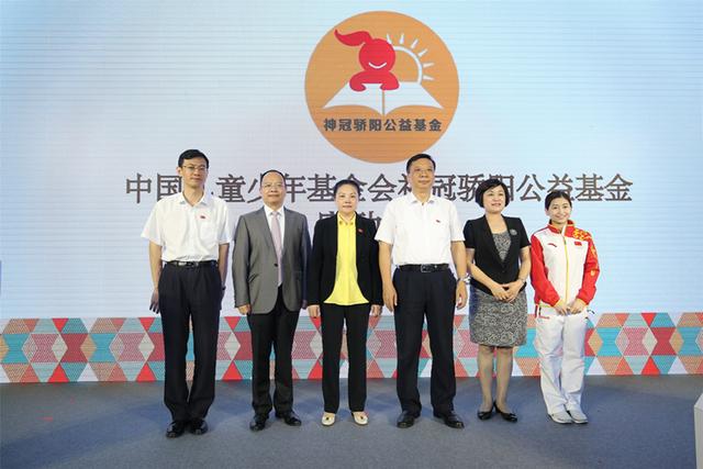 中国儿童少年基金会神冠骄阳公益基金 助力贫困儿童健康成才
