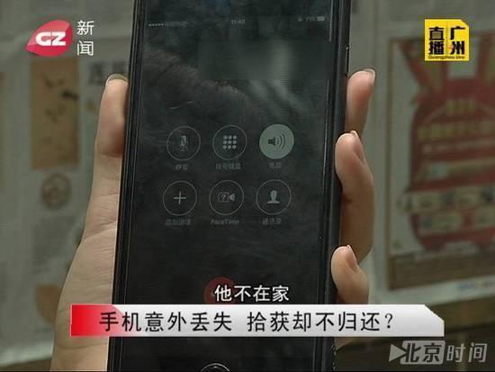 男子捡到手机向失主要求:让媒体夸我拾金不昧再还你