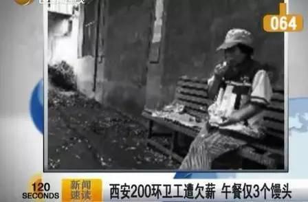 """新京报:拖欠保洁员工资,环卫所""""良心""""放假了?"""