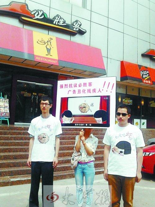 必胜客虾(瞎)球广告涉嫌歧视 遭郑州残疾人士抗议