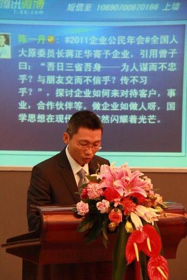 陈一丹:打造开放互动多赢互惠的企业公民大平台
