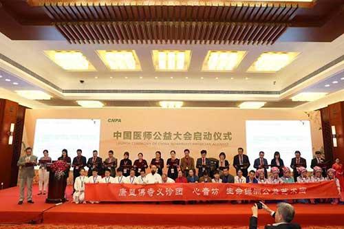 首届中国医师公益大会在京启动