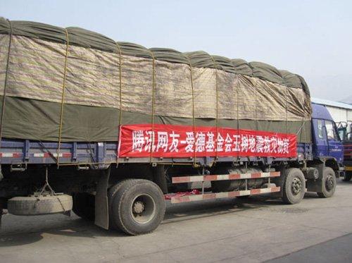 腾讯网友捐款购买的第5批救灾物资抵达玉树