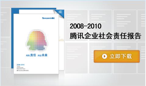 下载2008-2010腾讯企业社会责任报告