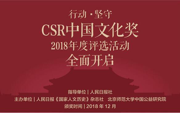 """2018年第五届""""CSR中国文化奖""""评选活动全面启动"""