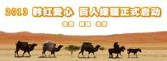 """2013""""韩红爱心 百人援疆""""行动启动"""
