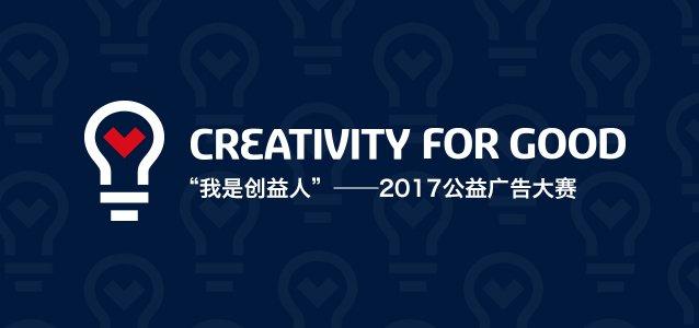 """=""""我是创益人""""――2017公益广告大赛""""width=""""638"""""""