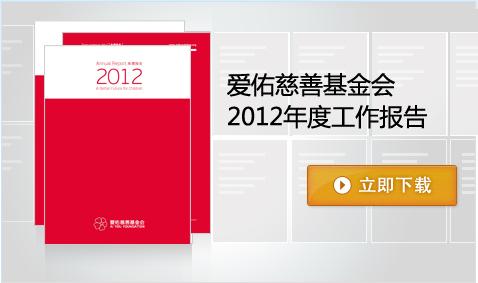 下载爱佑慈善基金会2012年度工作报告网络发布会
