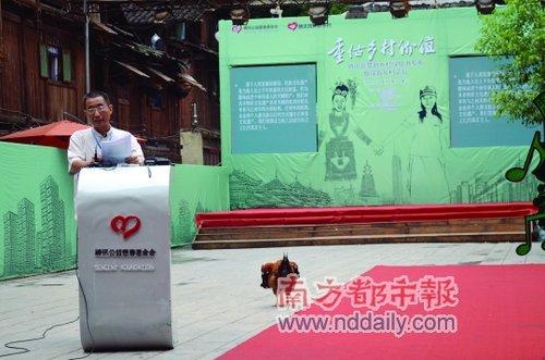 侗族生态博物馆建设启动