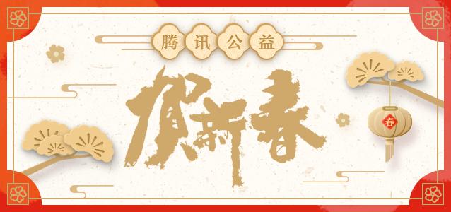2020腾讯公益发起人陈一丹新年致辞