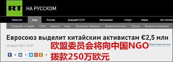 俄媒:欧盟计划拨款250万欧元支持中国NGO