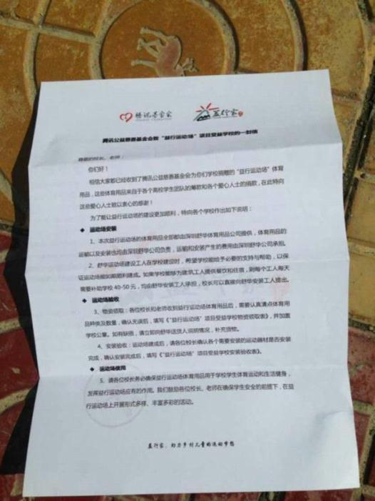 西藏林芝益行运动场开建啦