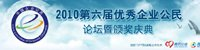 2010第六届中国企业公民年会