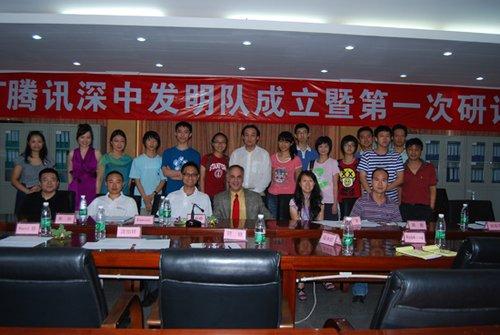 腾讯联合麻省理工学院在深圳成立高中生发明队