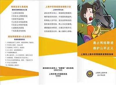自编内容 上海一中学首推网络欺凌预防指南