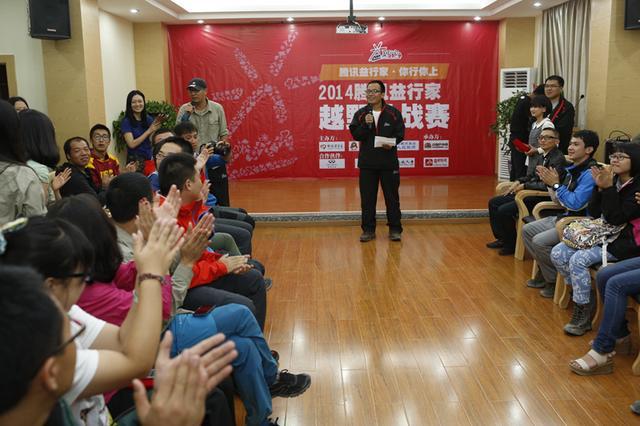 2014首届腾讯益行家越野挑战赛圆满收官