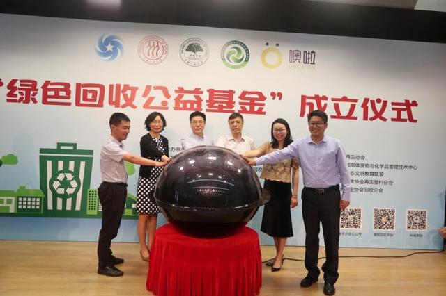 绿色回收公益基金在京成立