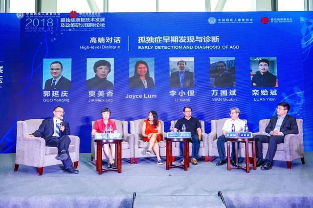 孤独症康复技术发展及政策研讨国际论坛在京圆满举办