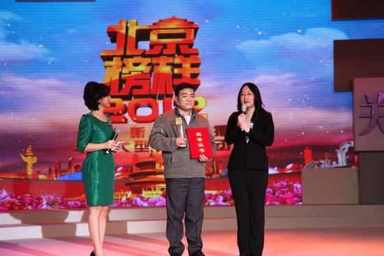2012年北京榜样人物,筑德基金奖励10万元