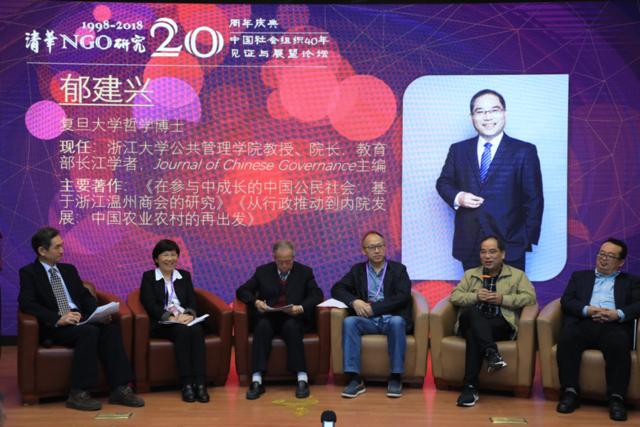 清华NGO研究20周年纪念活动在京成功举行