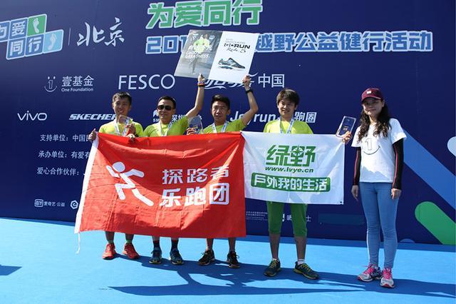 为爱同行北京2016长城越野公益健行活动成功举办