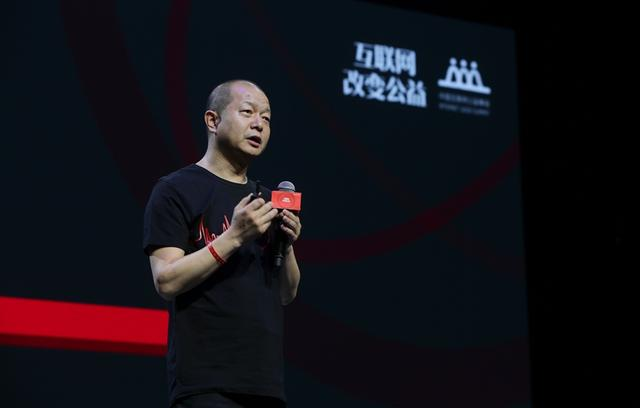 2017中国互联网公益峰会正式启动