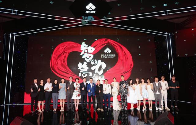 2016腾讯棋牌年度盛典慈善星光夜 璀璨星光助飞梦想