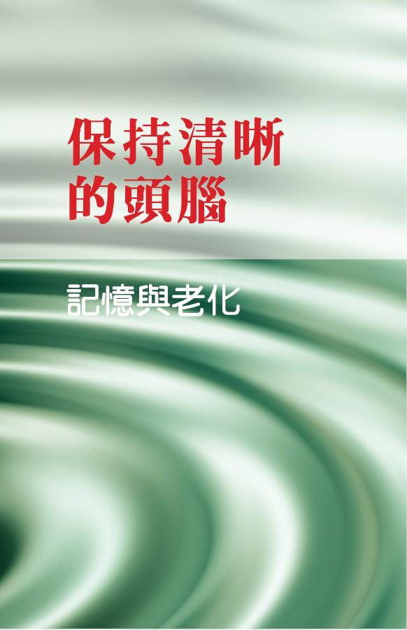 《保持清醒的头脑——记忆与老化》知识手册