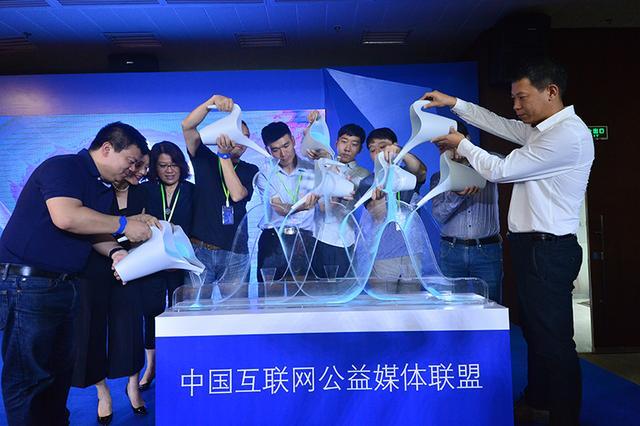 腾讯联合各方举办首届中国互联网公益峰会