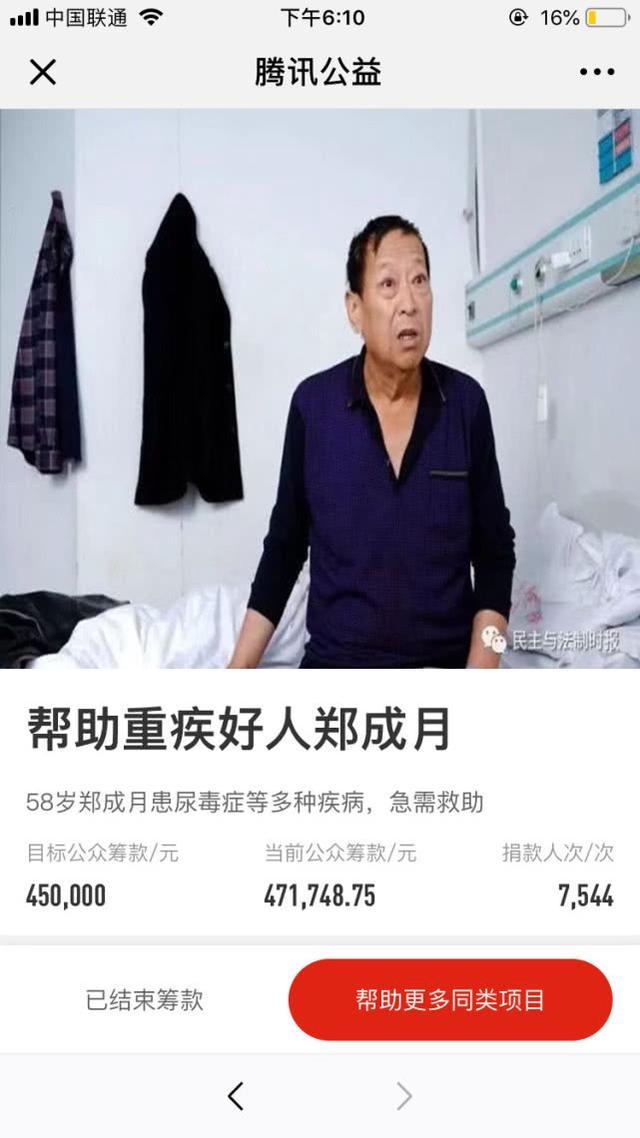 腾讯网友捐助47万为聂树斌案真凶发现者治病
