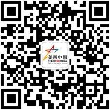 美丽中国官方微信