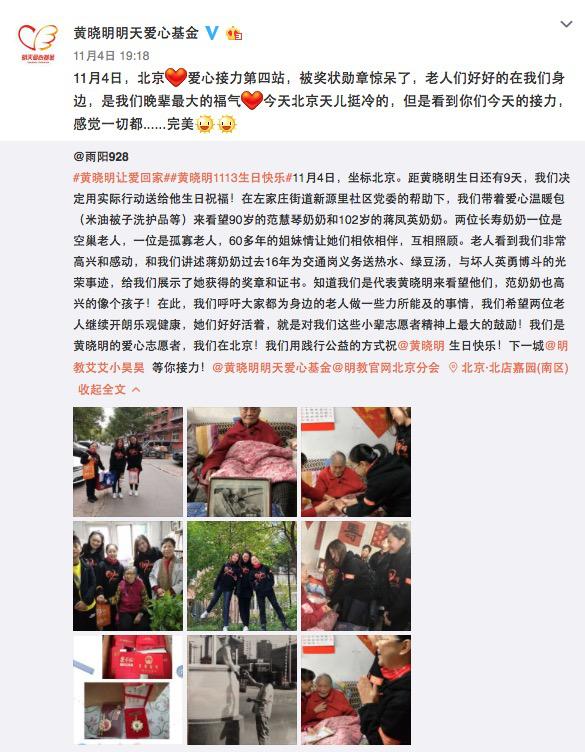 黄晓明生日与志愿者公益互动 登时代广场