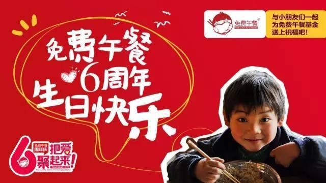 免费午餐六周年:6年19万儿童受益