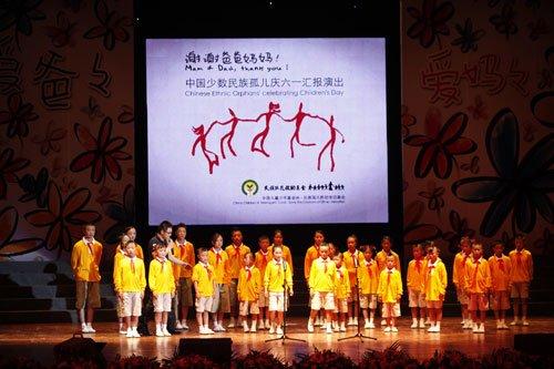 民族孤儿救助专项基金