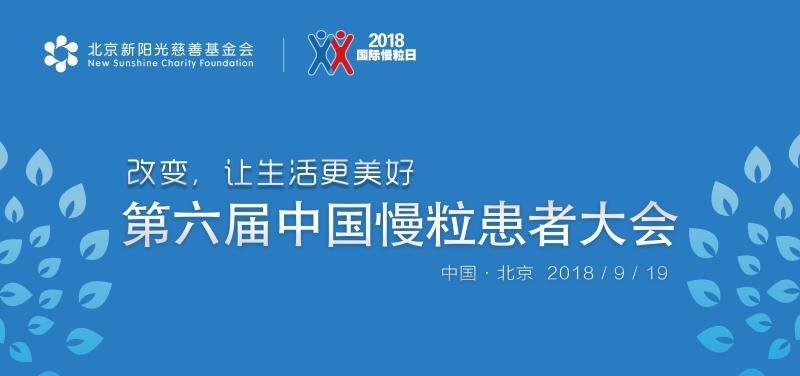 新阳光・第六届中国慢粒患者大会